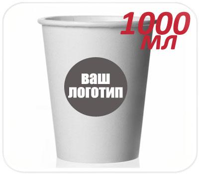 Фото товара Печать логотипа на стаканчиках 1000 мл