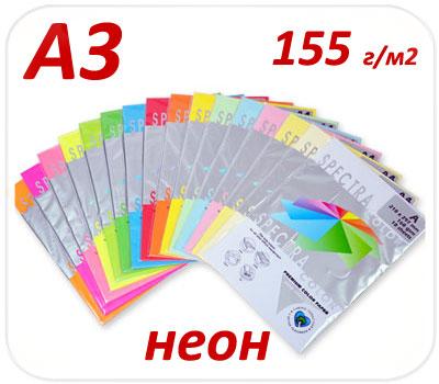 Фото товара Цветная бумага А3 Spectra color 155 г/м2 250 л. НЕОН