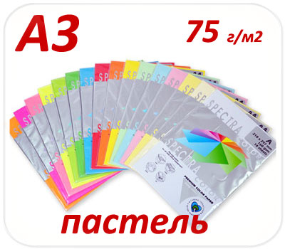 Фото товара Цветная бумага А3 Spectra color 75 г/м2 500 л. ПАСТЕЛЬ