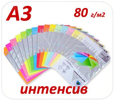 Фото товара Цветная бумага А3 Spectra color 80 г/м2 500 л. ИНТЕНСИВ