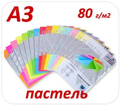 Фото товара Цветная бумага А3 Spectra color 80 г/м2 500 л. ПАСТЕЛЬ