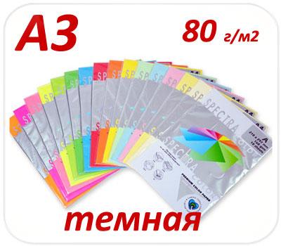 Фото товара Цветная бумага А3 Spectra color 80 г/м2 500 л. ТЕМНАЯ