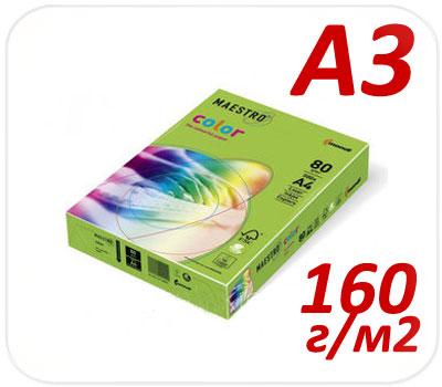 Фото товара Цветная бумага пастель Maestro Color 28 medium green А3 160г/м2