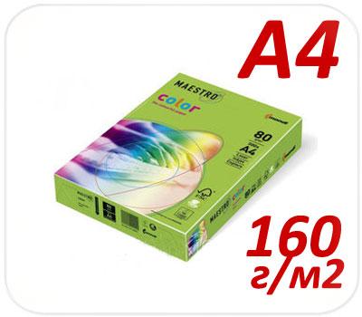 Фото товара Цветная бумага пастель Maestro Color 28 medium green А4 160г/м2