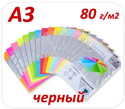 Фото товара Цветная бумага А3 Spectra color 80 г/м2 500 л. ЧЕРНАЯ
