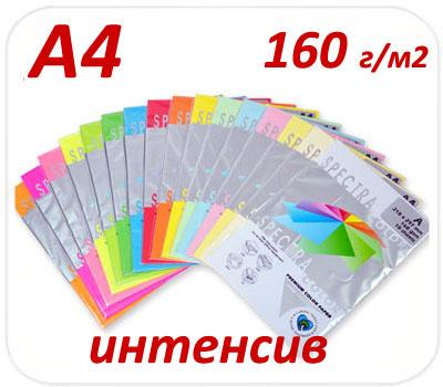 Фото товара Цветная бумага А4 Spectra color 160 г/м2 100 л. ИНТЕНСИВ