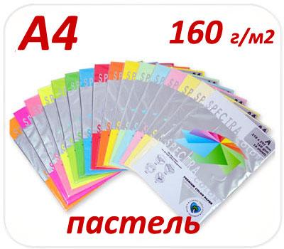 Фото товара Цветная бумага А4 Spectra color 160 г/м2 100 л. ПАСТЕЛЬ