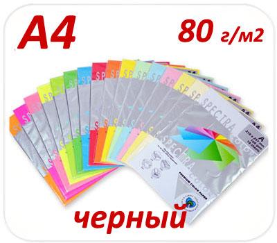 Фото товара Цветная бумага А4 Spectra color 80 г/м2 500 л. ЧЕРНАЯ