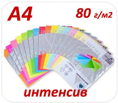 Фото товара Цветная бумага А4 Spectra color 80 г/м2 100 л. ИНТЕНСИВ