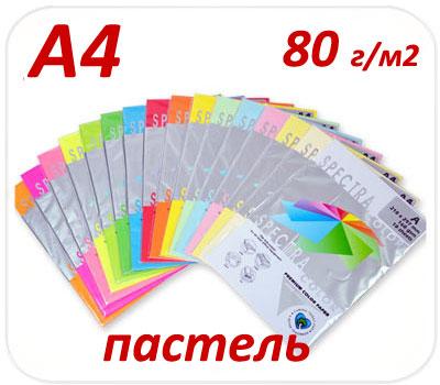Фото товара Цветная бумага А4 Spectra color 80 г/м2 100 л. ПАСТЕЛЬ