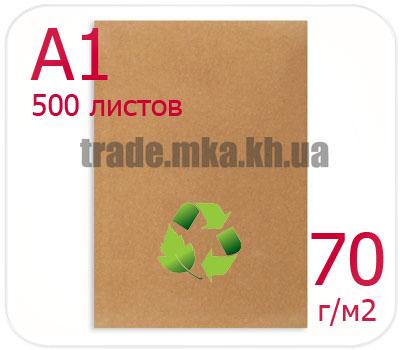 Фото товара Эко крафт бумага А1 70г/м2 (упаковка 500 л.)