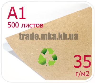 Фото товара Эко крафт бумага А1 35г/м2 (упаковка 500 л.)