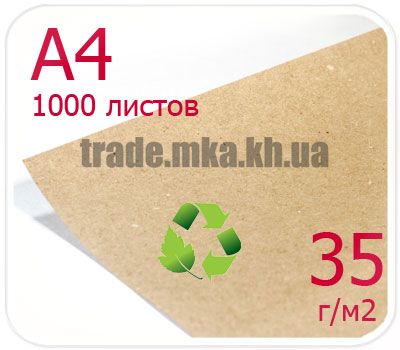 Фото товара Эко крафт бумага А4 35г/м2 (упаковка 1000 л.)