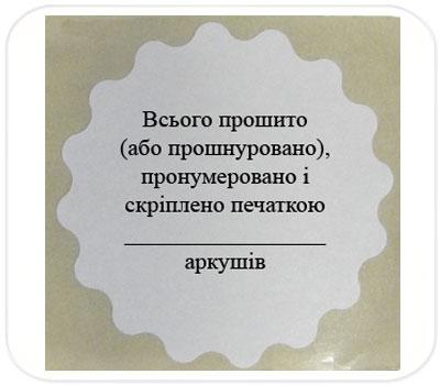 Фото товара Конгривки с заверительной надписью (рулон 500 шт)