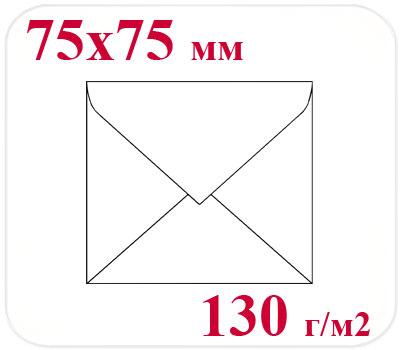Фото товара Конверт мелованный 75х75мм 130/150 г/м2