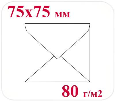 Фото товара Конверт мелованный 75х75мм 80/90 г/м2