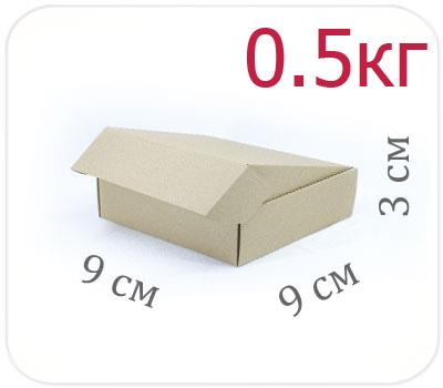 Фото товара Коробка микрогофрокартон 9х9х3 см (0,5 кг)