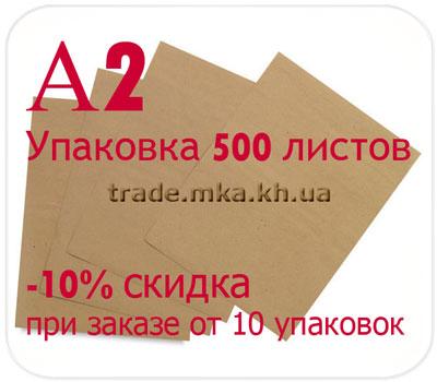 Фото товара Крафт бумага А2 МЦБК в упаковке 500 листов