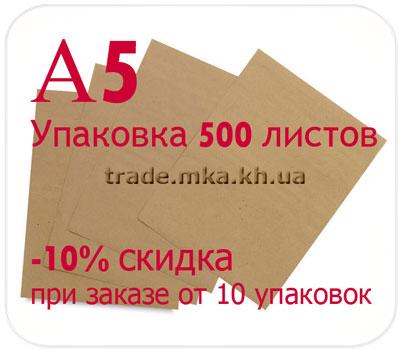 Фото товара Крафт бумага А5 МЦБК в упаковке 500 листов
