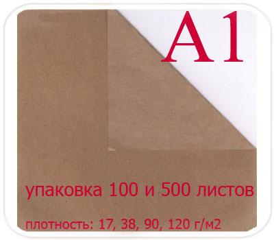 Фото товара Бурая крафт бумага А1