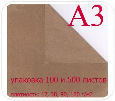 Фото товара Бурая крафт бумага А3