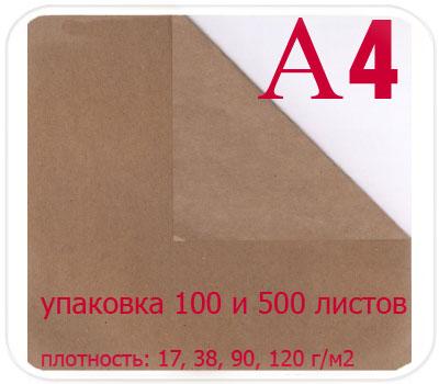 Фото товара Бурая крафт бумага А4