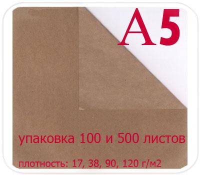 Фото товара Бурая крафт бумага А5