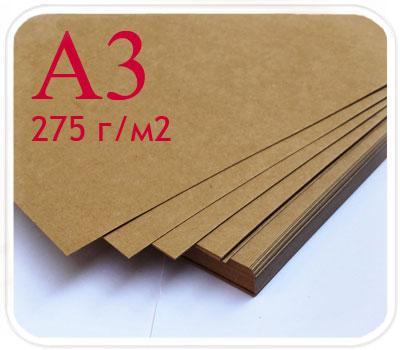 Фото товара Крафт картон А3 пачка 50 листов (275 г/м2)