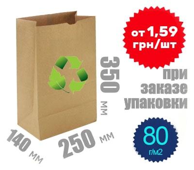 Фото товара Бумажный крафт пакет 80г/м2 350х250х140 (Mondi)
