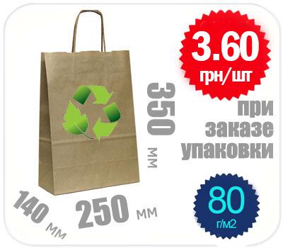 Фото товара Бумажный крафт пакет 80г/м2 с ручкой 350х250х140 (Mondi)
