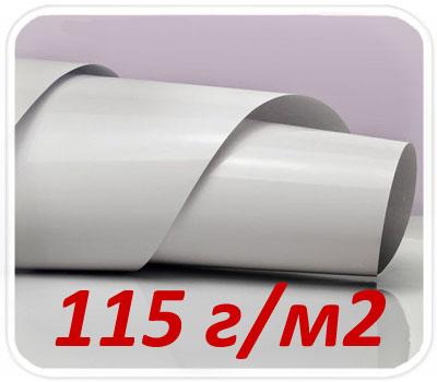 Фото товара Мелованная бумага (плотность 115 гр/м2)