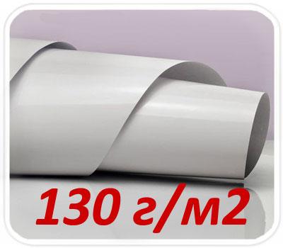 Фото товара Мелованная бумага (плотность 130 гр/м2)