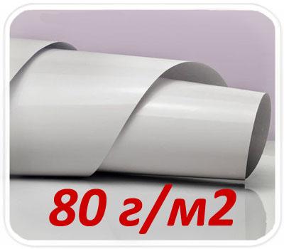 Фото товара Мелованная бумага (плотность 80 гр/м2)