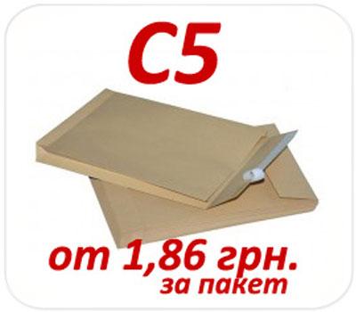 Фото товара Почтовый и курьерский пакет С5 (А5)