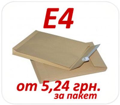 Фото товара Почтовый и курьерский пакет Е4