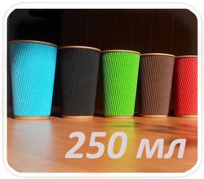 Фото товара Цветной гофрированный бумажный стакан  RIPPLE