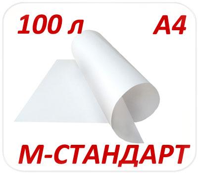Фото товара Ватман М-Стандарт А4 100 л. (170, 200 г/м2)